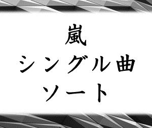 嵐シングル曲ソート