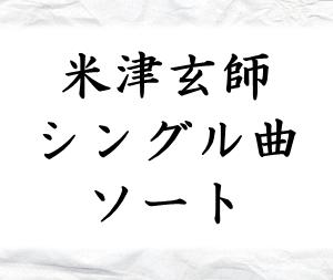 米津玄師シングル曲ソート