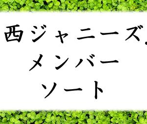 関西ジャニーズJr.メンバーソート