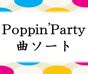 Poppin'Party曲ソート