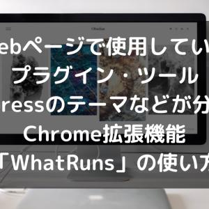 Webページで使用しているプラグイン・ツール・Wordpressのテーマなどが分かる!Chrome拡張機能「WhatRuns」の使い方
