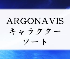 ARGONAVISキャラクターソート
