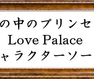 鏡の中のプリンセス Love Palaceキャラクターソート