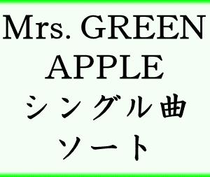 Mrs. GREEN APPLEシングル曲ソート