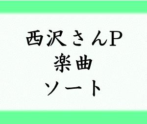 西沢さんP楽曲ソート
