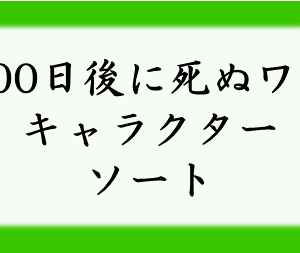 100日後に死ぬワニキャラクターソート
