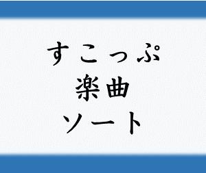 すこっぷ楽曲ソート