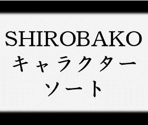 SHIROBAKOキャラクターソート