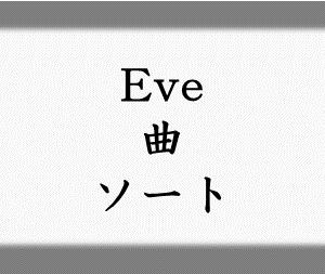 Eve曲ソート