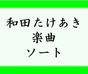 和田たけあき楽曲ソート