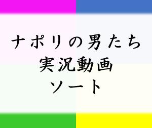 ナポリの男たち実況動画ソート