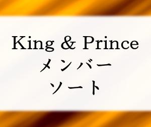 King & Princeメンバーソート