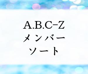 A.B.C-Zメンバーソート