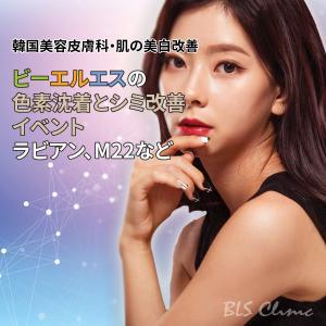 [韓国美容皮膚科・肌の美白改善] ビーエルエスの色素沈着とシミ改善イベント (ラビアン、M22)