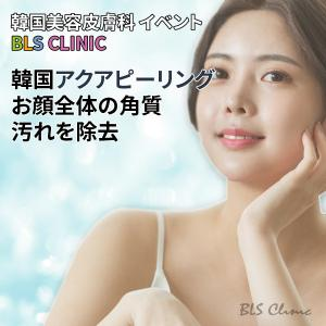 [韓国美容皮膚科イベント]韓国アクアピーリング、お顔全体の角質や汚れを除去(BLSCLINIC)