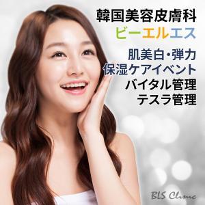 [韓国美容皮膚科] ビーエルエスの肌美白・弾力・保湿ケアのイベント (バイタル管理、テスラ管理)