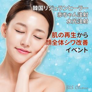 [韓国リジュランヒーラー、赤ちゃん注射、水光注射] 肌の再生から顔全体シワ改善イベント