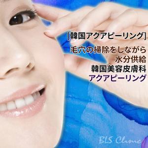 [韓国アクアピーリング] 毛穴の掃除をしながら水分供給・韓国美容皮膚科のアクアピーリング