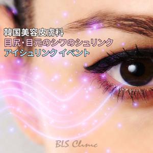 韓国美容皮膚科の目尻・目元のシワのシュリンク、アイシュリンク イベント