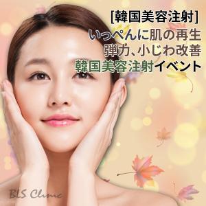 [韓国美容注射] いっぺんに肌の再生、弾力、小じわ改善・韓国美容注射イベント