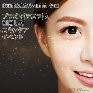 [韓国美容皮膚科の肌美白・保湿] プラズマ(テスラ)を利用したスキンケア・イベント