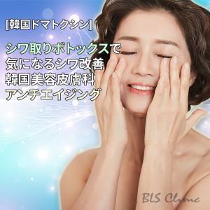 [韓国ドマトクシン] シワ取りボトックスで気になるシワ改善、韓国美容皮膚科のアンチエイジング