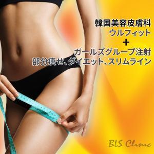韓国美容皮膚科のウルフィット+ガールズグループ注射で部分痩せ、ダイエット、スリムライン