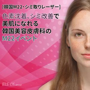 [韓国M22・シミ取りレーザー] 色素沈着、シミ改善で美肌になれる韓国美容皮膚科のM22イベント