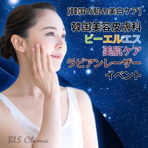 [韓国の肌の美白ケア] 韓国美容皮膚科ビーエルエスの美肌ケア、ラビアンレーザーイベント