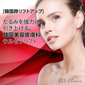 [韓国顔リフトアップ] たるみを強力に引き上げる、韓国美容皮膚科のウルセラリフト
