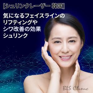 [シュリンクレーザー 韓国] 気になるフェイスラインのリフティングやシワ改善の効果、シュリンク