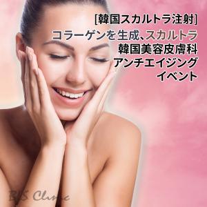 [韓国スカルトラ注射] コラーゲンを生成、スカルトラ・韓国美容皮膚科のアンチエイジングイベント