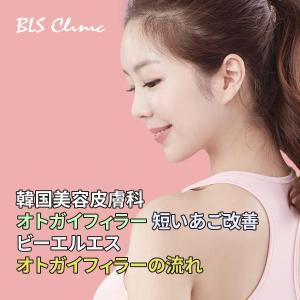 韓国美容皮膚科・ビーエルエスの短いあご改善、オトガイフィラーの流れ