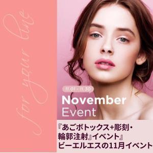 『あごボトックス+彫刻・輪郭注射』イベント、韓国美容皮膚科・ビーエルエスの11月イベント