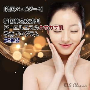 [韓国ジュビダーム] 韓国美容皮膚科のビーエルエスのカサカサ肌改善プログラム・高保湿