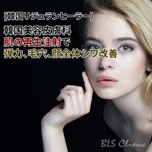 [韓国リジュランヒーラー] 韓国美容皮膚科の肌の再生注射で弾力、毛穴、顔全体シワ改善