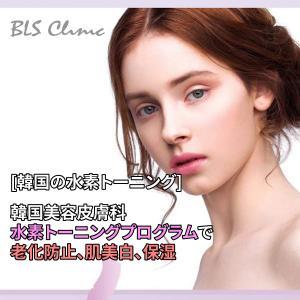 [韓国の水素トーニング] 韓国美容皮膚科の水素トーニングプログラムで老化防止、肌美白、保湿