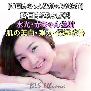 [韓国赤ちゃん注射+水光注射] 韓国美容皮膚科の水光・赤ちゃん注射で肌の美白・弾力・保湿改善