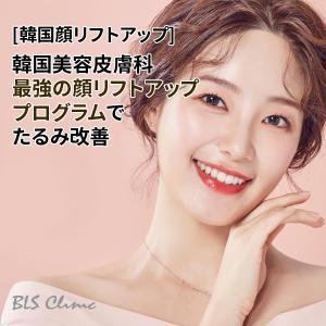 [韓国顔リフトアップ] 韓国美容皮膚科の最強の顔リフトアップ・プログラムでたるみ改善