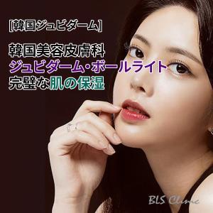 [韓国ジュビダーム] 韓国美容皮膚科のジュビダーム・ボールライトで完璧な肌の保湿