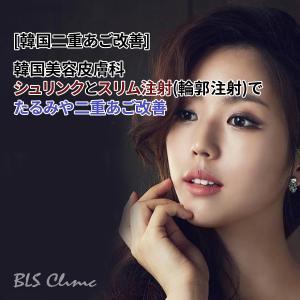 [韓国二重あご改善] 韓国美容皮膚科のシュリンクとスリム注射(輪郭注射)でたるみや二重あご改善