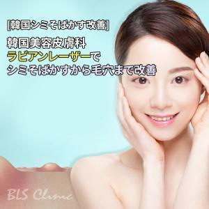 [韓国シミそばかす改善] 韓国美容皮膚科のラビアンレーザーでシミそばかすから毛穴まで改善