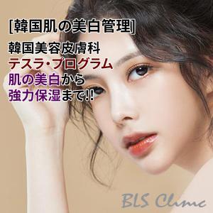 [韓国肌の美白管理] 韓国美容皮膚科のテスラ・プログラムで肌の美白から強力保湿まで!!
