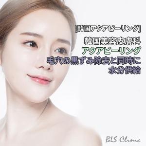 [韓国アクアピーリング] 韓国美容皮膚科のアクアピーリングで毛穴の黒ずみ除去と同時に水分供給