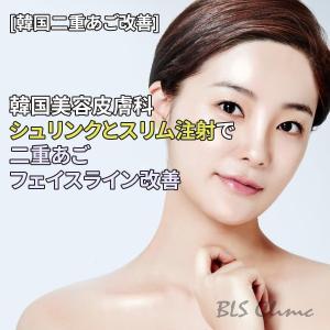 [韓国二重あご改善] 韓国美容皮膚科のシュリンクとスリム注射で二重あご、フェイスライン改善