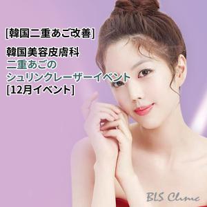 [韓国二重あご改善] 韓国美容皮膚科の二重あごのシュリンクレーザーイベント [12月イベント]