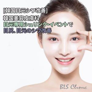 [韓国目元シワ改善] 韓国美容皮膚科の目元専用シュリンク・イベントで目尻、目元のシワ改善