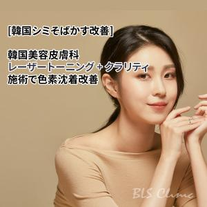 [韓国シミそばかす改善] 韓国美容皮膚科のレーザートーニング + クラリティ施術で色素沈着改善