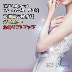 [韓国ウルフィット+ガールズグループ注射] 韓国美容皮膚科のダイエット・全身リフトアップ
