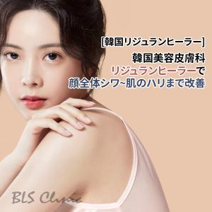 [韓国リジュランヒーラー] 韓国美容皮膚科のリジュランヒーラーで顔全体シワ~肌のハリまで改善